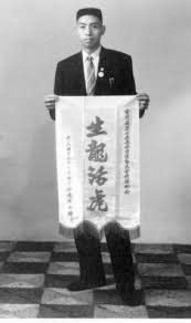 Banner Award 1958 , tijdens het Nationaal Chinese Martial Art Tournament Taipei/Taiwan.